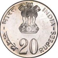 Ινδία India Silver 20 Rupees 1973 Grow More Food