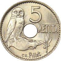 Νόμισμα 5 Λεπτά 1912 Γεώργιος Α Brilliant Uncirculated