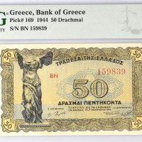 Τράπεζα Ελλάδος 50Δραχμές 1944 PMG63