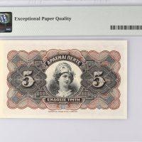Εθνική Τράπεζα 5 Δραχμές 1918 PMG 58EPQ Specimen