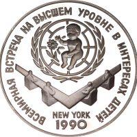 Σοβιετική Ένωση Soviet Union 3 Ρούβλια 1990 Proof Ασημένιο