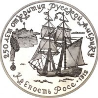 Σοβιετική Ένωση Soviet Union 3 Ρούβλια 1991 Proof Ασημένιο