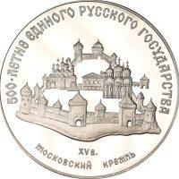 Σοβιετική Ένωση Soviet Union 3 Ρούβλια 1989 Proof Ασημένιο