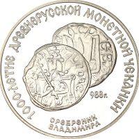 Σοβιετική Ένωση Soviet Union 3 Ρούβλια 1988 Proof Ασημένιο