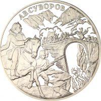 Σοβιετική Ένωση Soviet Union 3 Ρούβλια 2000 Proof Ασημένιο