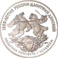 Σοβιετική Ένωση Soviet Union 3 Ρούβλια 1996 Proof Ασημένιο