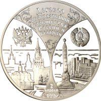 Σοβιετική Ένωση Soviet Union 3 Ρούβλια 1997 Proof Ασημένιο