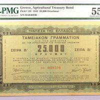 Αγροτικό Ταμειακό Γραμμάτιο 25000 Δραχμές 1943 Β Έκδοση PMG 55