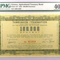 Αγροτικό Ταμειακό Γραμμάτιο 100000 Δραχμές 1943 Α Έκδοση PMG 40 Net