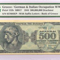 Τράπεζα Ελλάδος Χαρτονόμισμα 500 Εκατομμύρια Δραχμές 1944 PMG58
