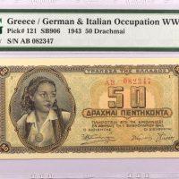 Τράπεζα Ελλάδος Χαρτονόμισμα 50 Δραχμές 1943 PMG 64EPQ