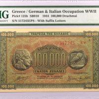 Τράπεζα Ελλάδος 100 Χιλιάδες Δραχμές 1944 PMG 64EPQ