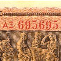 Χαρτονόμισμα 200 Εκατ Δραχμές 1944 Fancy Serial Number 695695