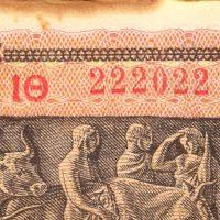 Χαρτονόμισμα 200 Εκατ Δραχμές 1944 Fancy Serial Number 222022