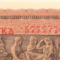 Χαρτονόμισμα 200 Εκατ Δραχμές 1944 Fancy Serial Number 577777