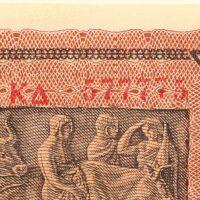 Χαρτονόμισμα 200 Εκατ Δραχμές 1944 RadaR Serial Number 577775