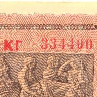 Χαρτονόμισμα 200 Εκατ Δραχμές 1944 Fancy Serial Number 334400