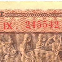 Χαρτονόμισμα 200 Εκατ Δραχμές 1944 RadaR Serial Number 245542