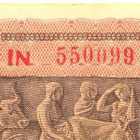 Χαρτονόμισμα 200 Εκατ Δραχμές 1944 Fancy Serial Number 550099