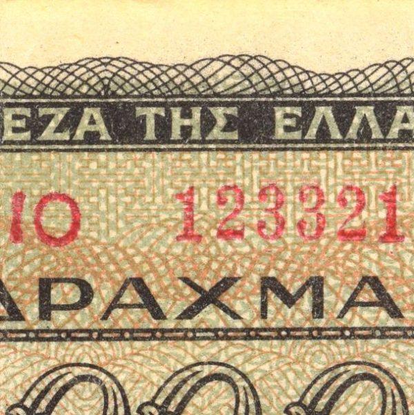 Χαρτονόμισμα 5 Εκατ Δραχμές 1944 RadaR Serial Number 123321
