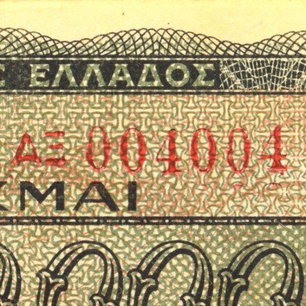 Χαρτονόμισμα 5 Εκατ Δραχμές 1944 Fancy Serial Number 004004