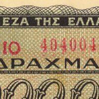 Χαρτονόμισμα 5 Εκατ Δραχμές 1944 Fancy Serial Number 404004