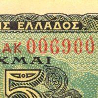 Χαρτονόμισμα 25 Εκατ Δραχμές 1944 Fancy Serial Number 006900