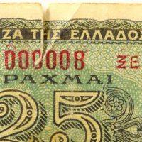 Χαρτονόμισμα 25 Εκατ Δραχμές 1944 Low Serial Number 000008