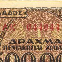 Χαρτονόμισμα 500000 Δραχμές 1944 Fancy Serial Number 044044