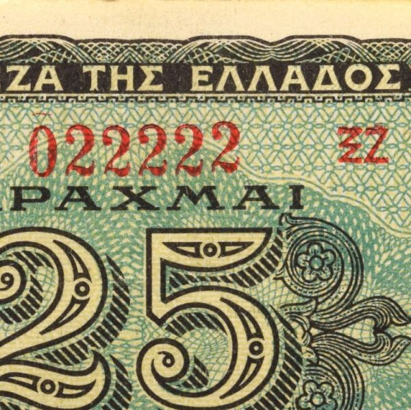 Χαρτονόμισμα 25 Εκάτ 1944 Fancy Serial Number 022222