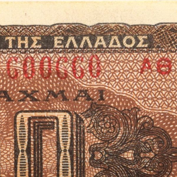 Χαρτονόμισμα 10 Εκάτ 1944 Fancy Serial Number 6006600