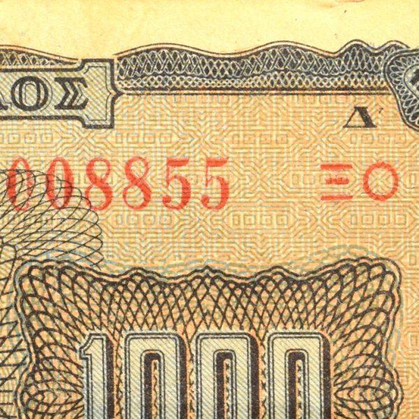 Χαρτονόμισμα 1000 1942 Fancy Serial Number 008855