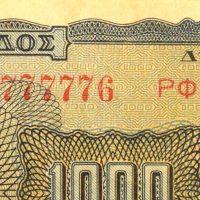 Χαρτονόμισμα 1000 1942 Fancy Serial Number 777776