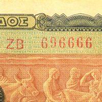 Χαρτονόμισμα 5000 1943 Fancy Serial Number 696666