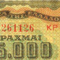Χαρτονόμισμα 25000 1943 Fancy Serial Number 261126