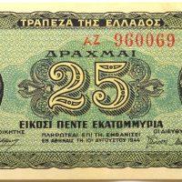 Χαρτονόμισμα 25 Εκατ 1944 RadaR Serial Number 960069