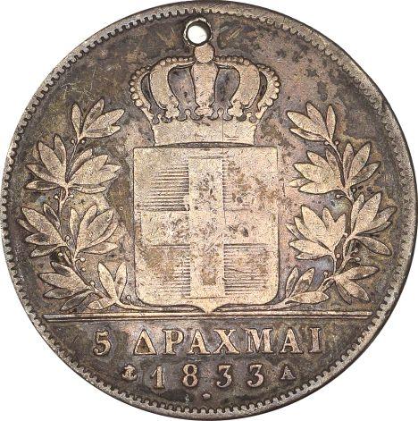 Ασημένιο Μετάλλιο Εδώ Πολυτεχνείο 17 Νοέμβρη 1973
