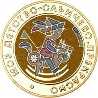 Βουλγαρία Bulgaria 5 Leva 2003 Commemorative Coin