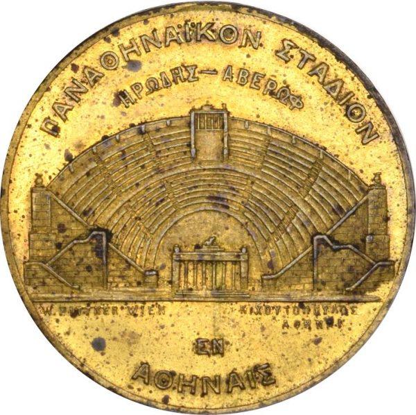 Σπάνιο Μετάλλιο Ολυμπιακών 1896 Παναθηναικό Στάδιο