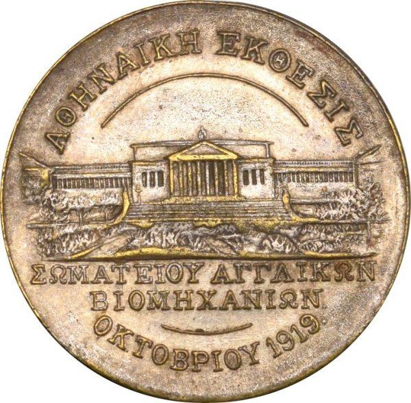 Σπάνιο Μετάλλιο Αθηναϊκή Έκθεση 1919 Σωματείο Αγγλικών Βιομηχανιών