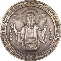 Θρησκευτικό Μετάλλιο Σταυροπηγιακή Μονή Αγίας Λαύρας 1998
