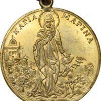 Θρησκευτικό Μετάλλιο Αναμνηστικό Θεμελίωσης Αγ Μαρίνα 1922