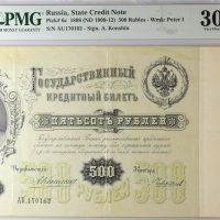Ρωσία Russia 500 Rubles 1898 Signature Konshin PMG 30