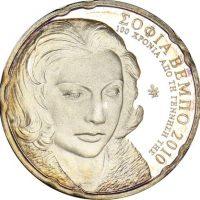 Αναμνηστικό Ασημένιο Νόμισμα 10 Ευρώ 2010 Σοφία Βέμπο