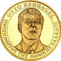 Μετάλλιο Εθνική Ομάδα Ποδοσφαίρου Otto Rahhagel Πορτογαλία 2004