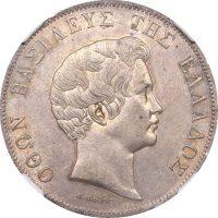 Ελληνικό Νόμισμα Όθωνας 5 Δραχμές 1833 NGC AU58