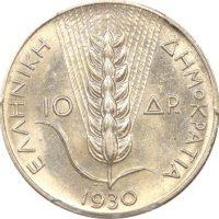 Ελληνικό Νόμισμα Δήμητρα 10 Δραχμές 1930 PCGS MS63