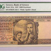 Τράπεζα Της Ελλάδος 5000 Δραχμές 1947 PMG 63 Καφέ Μητρότητα