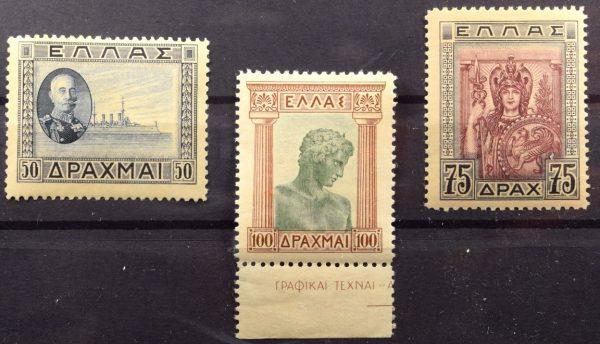 Γραμματόσημα Σειρά Δημοκρατίας 1933 Ασφράγιστη Λουξ Χωρίς Σαρνιέρα