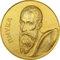 Θρησκευτικό Μετάλλιο 1986 Απόστολος Παύλος Με Κουτί